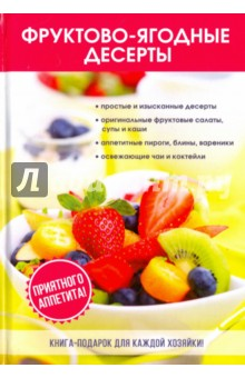 Фруктово-ягодные десертыВыпечка. Десерты<br>Всем известно, что фрукты и ягоды - не просто вкусны, но и полезны. А уж если из них приготовить изысканные десерты и красиво украсить... Узнайте простые рецепты шедевральных фруктово-ягодных десертов из нашей книги! И пусть каждая ложка оставит у вас на языке вкус лета...<br>Эта замечательная книга станет прекрасным подарком для каждой современной хозяйки!<br>