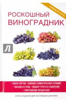 Роскошный виноградникСадовые растения<br>Если у вас есть участок земли и желание заниматься садоводством, то обязательно попробуйте вырастить виноград! Регулярное употребление винограда благоприятно воздействует на выработку желудочного сока, что улучшает аппетит, повышает усвоение белковой пищи, предотвращает образование камней в почках. В нашей книге вы найдёте всю необходимую информацию для начинающего виноградаря, которая позволит вам собрать богатый урожай. Вы узнаете о различных сортах винограда, влиянии климатических условий, как правильно подобрать грунт и удобрения, произвести посадку, осуществлять уход, победить вредителей и насладиться результатом своей работы. В заключении книги приводится полезный и практичный календарь работ на винограднике в течение года.<br>