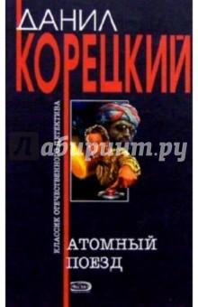 Атомный поезд: Роман