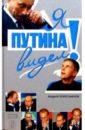 Колесников Андрей. Я Путина видел!
