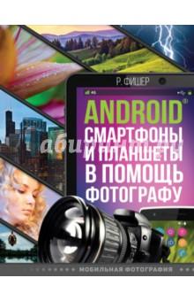Android смартфоны и планшеты в помощь фотографуРуководства по технике фото- и видеосъемки<br>Неформальное руководство по применению телефонов, планшетов и приложений платформы Android® в работе фотографа.<br>Используйте мобильные технологии, чтобы работать более эффективно, от съемки до постобработки.<br>Роберт Фишер расскажет вам, как облегчить багаж при съемках на выезде, обойти ограничения оборудования, заложенные производителями, и даже адаптироваться к изменяющимся запросам заказчиков ваших фото и видеоматериалов. Вы можете расширить свои возможности без покупки нового оборудования – используйте те инструменты, которые у вас уже есть, – ваши смартфоны и планшеты!<br>– Выбор мобильных устройств для фотографа;<br>– Хитроумное управление зеркальными камерами с мобильных устройств;<br>– Техники студийной съемки;<br>– Создание мобильной цифровой лаборатории;<br>– Геотеггинг, отслеживание суточного движения солнца и другие полезные инструменты.<br>