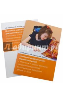 Психолого-педагогическая диагностика детей с тяжелыми и множественными нарушениями развитияДефектология и логопедия<br>В руководстве представлена компактная и доступная система диагностической работы с детьми, имеющими как нарушения зрения, слуха, двигательной и познавательной функций, так и их различные сочетания. Даны методические рекомендации для комплексной психолого-педагогической оценки функциональных возможностей ребенка с сочетанными нарушениями развития. Описаны условия проведения обследования, в том числе установление эмоционального контакта и подбор оптимальной позы для ребенка с тяжелыми и множественными нарушениями развития.<br>Применение данной методики позволяет рекомендовать конкретные шаги по улучшению повседневной жизни детей и их обучению.<br>Руководство содержит подробное описание стимульного материала (Диагностический чемоданчик), бланки учета данных, разбор случаев, а также большое количество справочной информации по теме.<br>Издание адресовано сотрудникам детских образовательных, медицинских и социальных организаций (как государственных, так и негосударственных) - дефектологам, психологам, педагогам и другим специалистам.<br>
