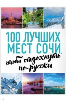 100 лучших мест Сочи, чтобы отдохнуть по-русскиСтрановедение<br>В книге 100 лучших мест Сочи собраны самые знаменитые и красивые достопримечательности и места города Сочи. Интересно написанные тексты и красочные иллюстрации знакомят читателя с лучшим, что может предложить Сочи. Невысокая стоимость и отличное качество - вот что делает эту книгу идеальным подарком для каждого, кто любит путешествия и увлекается этой удивительной страной .<br>