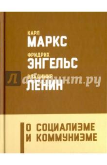 О социализме и коммунизмеПолитология<br>Книга содержит важнейшие положения К. Маркса, Ф. Энгельса и В. И. Ленина об основных чертах социализма и коммунизма. Фрагменты из произведений, выступлений, писем классиков марксизма-ленинизма сгруппированы по тематическому принципу. Сначала приводятся части произведений и высказывания о сущности марксистско-ленинского учения, затем даются основные положения теории коммунистической общественной формации, о ее становлении и развитии. Последующие разделы включают их высказывания об общественном производстве, социальных отношениях и общественном сознании при социализме и коммунизме.<br>