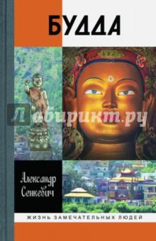 БуддаДеятели культуры и искусства<br>Существует огромное количество сочинений и о Будде, и о буддизме. Перед читателями — биография «исторического» Будды Шакьямуни. Автор книги, известный индолог и писатель, положил в основу своего повествования буддийские источники и труды зарубежных и российских востоковедов. Это издание — результат многочисленных поездок ученого, писателя в страны буддийской культуры и будет интересно всем, кто хочет узнать не только биографию исторического Будды, но также мечтал бы расширить свои представления о культуре, эпосе и верованиях Индии.<br>