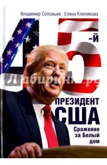 45-й президент. Сражение за Белый ДомПолитика<br>Когда амбициозный Дональд Трамп, впрямь как черт из табакерки, выскочил на политическую сцену Америки и заявил о своих новых амбициях стать президентом США, никто всерьез не воспринял его в оном качестве - в качестве претендента на высший должностной пост на планете, а его заявку - исключительно в качестве очередной экстраваганзы миллиардера-эксцентрика.<br>Эта актуальная аналитическая книга от инсайдеров политической жизни США дает казус Трампа и нынешнюю борьбу за Белый дом в контексте современной американской истории, явной и тайной, с ее главными фигурантами - президентами и кандидатами в президенты.<br>