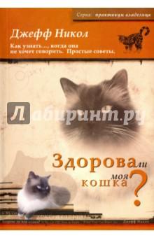 Здорова ли моя кошка?Кошки<br>В этой книге приведены простые, но очень дельные советы практически по всем вопросам кошачьей жизни. Как правильно выбрать котенка? Как приучить малыша, а то и взрослую кошку к чистоплотному поведению в доме? Когда вашей любимице нужна подружка, а в каких случаях появление второй кошки в квартире только усложнит всем жизнь? Как сделать жизнь кошки интересней, а свою - приятней? Нужно ли чистить животному зубы? Как ухаживать за кошкой преклонного возраста? <br>Автор - ветеринарный врач, имеющий за спиной более двадцати пяти лет практики - хорошо знает не только как воспитать кошку, но и как ее правильно кормить, чем лечить, как обрабатывать раны. Описаны симптомы основных болезней кошек и их поведенческие отклонения, даны рекомендации по лечению заболеваний и коррекции поведения. <br>В приложении автор пишет о том, как по каким критериям выбирать ветеринарного врача, чтобы ему можно было без опаски доверить жизнь вашего питомца. <br>Привлекательная особенность этой книги - форма изложения: основная часть материала представлена в виде вопросов владельцев кошек и грамотных и остроумных ответов на них. Легко читается. <br>Для всех любителей кошек.<br>
