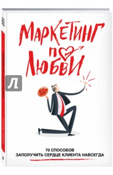 Маркетинг по любви. 70 способов заполучить сердце клиента навсегдаМаркетинг<br>В этой книге собраны 70 самых сильных инструментов доверительного маркетинга, которыми вы сможете пользоваться в своей работе. Каждый из них - способ заполучить навсегда сердце клиента: от частного покупателя до крупного инвестора.<br>