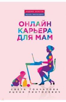 Онлайн-карьера для мамКниги для родителей<br>Эта книга для тех мам, чей потенциал не умещается в стенах дома и рамках быта. Если для вас важна самореализация без отрыва от семьи, вам точно поможет книга Онлайн-карьера для мам. Система, описанная в книге, адаптирована именно для женщин и воплотить ее в жизнь под силу даже молодой маме! Авторы расскажут вам не только об онлайн-карьере, но и о том, как успешно совместить работу с семьей и домашними обязанностями, как быстро учиться новому и как найти в Интернете дело своей жизни.<br>