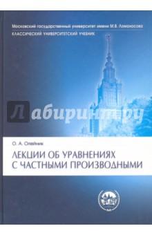 Лекции об уравнениях с частными производнымиМатематические науки<br>В книге излагаются основные факты, относящиеся к уравнению Лапласа, уравнению теплопроводности и волновому уравнению как простейшим представителям трех основных классов уравнений с частными производными. Приводятся доказательство теоремы Ковалевской, смешанная задача для уравнения колебаний неоднородной струны, задача Коши для волнового уравнения и теория симметрических гиперболических систем. Первая глава содержит изложение некоторых сведений из анализа и теории обобщенных функций.<br>Для студентов университетов и других вузов, изучающих уравнения с частными производными.<br>3-е издание, исправленное.<br>