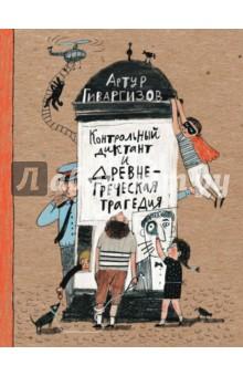 Контрольный диктант и древнегреческая трагедия (с автографами автора и художника) фото