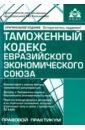 Таможенный кодекс ЕАЭС,