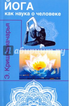 Йога как наука о человекеДуховная йога<br>Книга известного йога и целителя К.Э.Кришнамачарьи Йога как наука о человеке раскрывает необходимые каждому сведения, скрытые под привычным материальным восприятием мира. Соединяя знания Востока и Запада, он знакомит читателя с механизмом избавления от внутренних страхов и волнений, которых так много у людей западного образа жизни, и таким образом, предлагает исцеление организма. Немного тренировки и вы сможете привить новую привычку, которая полностью изменит вашу жизнь. Пробуждение разных, до сих пор дремлющих в вас возможностей поможет найти решения существующих проблем и быть в гармонии с собой и окружающим миром.<br>2-е издание.<br>