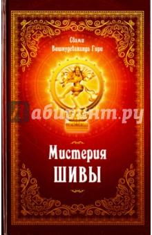 Мистерия ШивыЭзотерические знания<br>Шива - индуистское божество, символизирующее космическое сознание человека и процессов, происходящих во Вселенной, и вобравшее в себя все противоречия мира. Мистерии Шивы, о которых пойдёт речь, имеют глубокий смысл. Удивительные истории о богах, демонах-асурах, древних правителях и их царствах олицетворяют собой сознание, ум и энергию, позволяющие человеку проявить себя, ощутить иллюзорность мира и важность поиска нашего истинного пути.<br>В книге собраны комментарии к некоторым главам из Сканда-Пураны известного русскоязычного Мастера традиции Адвайта-Веданты Махамандалешвара Свами Вишнудевананда Гири, данные им своим ученикам и последователям во время коры вокруг Кайласа в 2012 году.<br>