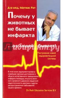 Почему у животных не бывает инфаркта, …а у людей бывает!Кардиология<br>Эта книга:<br>- Ответит вам на вопросы, которые традиционная медицин; до сих пор считает спорными. Почему у людей случается сердечный инфаркт, но не случается инфаркт других органов, на пример носа? Почему нам известны отложения в артериях, но не известны отложения в венах? Почему у животных инфаркт не бывает, а у людей бывает?<br>- Покончит со временем невежества в вопросах вашего собственного здоровья и, вместе с тем, с вашей зависимостью от многомиллиардного фармацевтического бизнеса, который существует только до тех пор, пока умалчиваются действительные причины ваших заболеваний.<br>- Является краеугольным камнем новой оздоровительной системы, целью которой станет прежде всего профилактика и предотвращение заболеваний. Создание этой системы возьмут в свои руки люди, преодолевшие препятствия на пути к новому пониманию действительных причин заболеваний.<br>