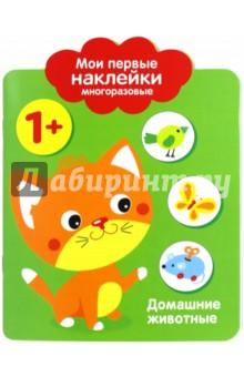 Мои первые наклейки 1+ Домашние животныеНаклейки детские<br>Представляем вашему вниманию книжку с наклейками Домашние животные.<br>Для детей до 3-х лет.<br>