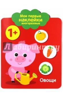 Мои первые наклейки 1+ ОвощиНаклейки детские<br>Представляем вашему вниманию книжку с наклейками Мои первые наклейки. Овощи.<br>Для детей до 3-х лет.<br>