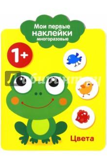 Мои первые наклейки 1+ ЦветаНаклейки детские<br>Представляем вашему вниманию книжку с наклейками Мои первые наклейки. Цвета.<br>Для детей до 3-х лет.<br>