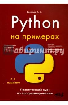 Python на примерах. Практический курс по программированиюПрограммирование<br>В этой книге речь будет идти о том, как писать программы на языке программирования, который называется Руthon (правильно читается как пайтон, но обычно название языка читают как питон, что тоже вполне приемлемо). Таким образом, решать будем две задачи, одна из которых приоритетная, а вторая, хотя и вспомогательная, но достаточно важная. Наша основная задача, конечно же, изучение синтаксиса языка программирования Руthon. Параллельно мы будем осваивать программирование как таковое, явно или неявно принимая во внимание, что соответствующие алгоритмы предполагается реализовывать на языке Руthon.<br>Большинство авторов книг в своих трудах рассматривают теоретические основы языка и уделяют основное внимание базовому синтаксису языка, не рассматривая при этом практическую сторону его применения. Эта же книга старается восполнить недостаток практического материала, содержит множество примеров с комментариями, которые вы сможете использовать в качестве основы своих программных решений, изучения Руthon.<br>Материал книги излагается последовательно и сопровождается большим количеством наглядных примеров, разноплановых практических задач и детальным разбором их решений.<br>2-е издание.<br>
