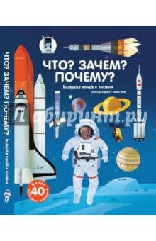 Что? Зачем? Почему? Большая книга о космосеЧеловек. Земля. Вселенная<br>Приглашаем в инерактивное путешествие по просторам космоса!<br>Как тренируются космонавты? Из каких частей состоит ракета? Как выглядит поверхность планеты Венера?<br>Чтобы ответить на эти вопросы и узнать все о звездах, освоении космического пространства и о Вселенной, Анн-Софи Боманн изучила настоящие ракеты, посетила планетарии и обсерватории, поговорила с космонавтом, с космическим инженером, с экспертами в области астрономии…<br>А художник Оливье Лятик сделал потрясающие и одновременно очень точные иллюстрации, которые приглашают нас в захватывающее путешествие в космос!<br>Более 40 выдвижных элементов, которые сделают наше путешествие еще более увлекательным!<br>Для дошкольного возраста.<br>