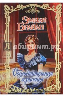 Обольстительная герцогиняИсторический сентиментальный роман<br>Леди Артемизия Далримпл, герцогиня Саутвик, решилась на выходку, совершенно неприличную для художницы-аристократки. Она собира-ется… написать обнаженного мужчину! К тому же происходит досадное недоразумение – и леди Артемизия принимает за приглашенного натурщика лорда Тревелина Девериджа, а тот не спешит разубеждать герцогиню… Однако постепенно сеансы позирования превращаются для художни-цы и натурщика в нечто гораздо большее, и оба понимают: рано или поздно их затянет в омут неистовой страсти<br>
