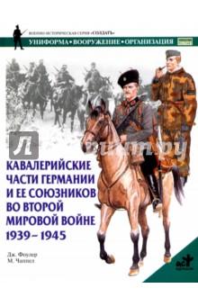 Кавалерийские части Германии и ее союзников во ВМВИстория войн<br>Хотя Вторая мировая война и стала войной танков и авиации, в составе вермахта сражались и традиционные кавалерийские части. В боях участвовала армейская кавалерия, кавалерия войск СС, а также кавалерийские части, направленные на фронт союзниками Германии - Италией, Румынией, Венгрией. В составе вермахта действовали также казачьи и калмыцкие кавалерийские формирования.<br>Об истории их создания, организации, экипировке и форме одежды рассказывает эта книга. Текст сопровождается уникальными фотографиями и прекрасно выполненными цветными иллюстрациями, составленными на основе архивных материалов.<br>Книга адресована широкому кругу читателей, увлекающихся историей армии и военной формы.<br>