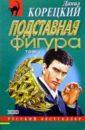 Корецкий Данил Аркадьевич. Подставная фигура: Роман. В 2-х томах