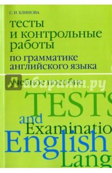 Тесты и контрольные работы по грамматике английского языкаАнглийский язык<br>Настоящий сборник грамматических тестов предназначен для проверки уровня сформированности грамматических навыков (морфологических и частично синтаксических). Дифференциация текстов по сложности позволяет использовать их на всех этапах обучения английскому языку. Рекомендуется для студентов языковых факультетов, учащихся с углубленным изучением английского языка, а также широкому кругу лиц, изучающих английский язык самостоятельно.<br>2-е издание, исправленное и дополненное.<br>