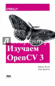 Изучаем OpenCV 3Программирование<br>Разработка программ компьютерного зрения на C++ с применением библиотеки OpenCV<br>Это практическое руководство поможет вам начать освоение быстро развивающейся дисциплины компьютерного зрения. Написанная Адрианом Кэлером и Гэри Брэдски, создателем библиотеки OpenCV с открытым исходным кодом, эта книга является подробным введением в предмет и предназначена для разработчиков, научных сотрудников, инженеров-робототехников и энтузиастов-любителей. Вы узнаете, как создавать приложения, которые позволяют компьютерам видеть и принимать решения на основе полученных данных.<br>Библиотека OpenCV, насчитывающая свыше 500 функций, используется в самых разных коммерческих приложениях: охрана, обработка медицинских изображений, распознавание образов и лиц, робототехника, заводской контроль качества продукции. Прочитав эту книгу, вы сможете уверенно ориентироваться в компьютерном зрении и OpenCV и создавать как простые, так и более изощренные приложения. Упражнения в конце каждой главы помогут проконтролировать усвоение знаний.<br>В книге приведена вся библиотека в ее современном воплощении на языке C++, в том числе и средства машинного обучения в контексте компьютерного зрения.<br>В книге рассматриваются следующие темы:<br>- типы данных в OpenCV, массивы и операции с массивами;<br>- захват и сохранение данных с фото- и видеокамеры с помощью библиотеки HighGUI;<br>- преобразования изображения: растяжение, сжатие, деформирование, преобразование системы координат, исправление;<br>- распознавание образов, в т. ч. лиц;<br>- сопровождение объектов и прослеживание движения;<br>- реконструкция трехмерных изображений по стереопаре;<br>- простые и более современные методы машинного обучения.<br>