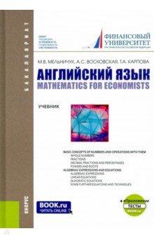 Английский язык: математика для экономистов