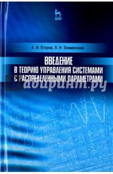Введение в теорию управления системами с распределенными параметрамиМатематические науки<br>Книга посвящена основным разделам теории управления системами с распределенными параметрами. Решаются задачи (управляемость, наблюдаемость и оптимальность) для линейных параболических и гиперболических систем. Рассмотрены также смешанные системы, описываемые совокупностью уравнений в обыкновенных и частных производных. Задачи оптимального управления исследуются с помощью принципа максимума, динамического программирования и моментных соотношений. Анализируется проблема конечномерной аппроксимации. Приведены конкретные примеры. Книга предназначена аспирантам, научным работникам и может быть использована как учебное пособие студентами направлений подготовки, входящих в УГС: Математика и механика, Компьютерные и информационные науки, Физика и астрономия, Информатика и вычислительная техника, Физико-технические науки и технологии, и другим направлениям и специальностям в области математических и технических наук, инженерного дела.<br>