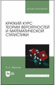 Краткий курс теории вероятностей и математической статистики