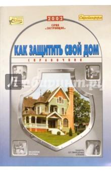 Как защитить свой дом. Справочник