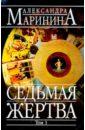 Маринина Александра Борисовна. Седьмая жертва: Роман. В 2-х томах