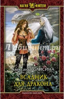 Всадник для драконаОтечественное фэнтези<br>Что может быть общего между бессмертным духом-драконом и пленившим его магом? Казалось бы, ничего… кроме тела, в котором теперь живут две ненавидящие друг друга души, и стремительно крепнущего чувства к девушке, которую ни маг, ни дракон не готовы потерять. Способны ли кровные враги объединиться? И сумеют ли преодолеть себя, чтобы сохранить жизнь той, что стала для них дороже собственной жизни?<br>