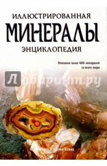 Минералы. Иллюстрированная энциклопедия