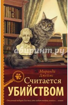 Считается убийствомКриминальный зарубежный детектив<br>Библиотекаря Чарли Харриса и его кота Дизеля знают все, кто живет в небольшом городке Афины, штат Миссисипи.<br>Даже богач Джеймс Делакорт, известный своей коллекцией редких книг и скверным характером.<br>Джеймс Делакорт обращается к Чарли за помощью - ему кажется, что кто-то из живущих в его особняке ворует бесценные книги.<br>Но не успел Чарли и дня проработать в его библиотеке, как коллекционера обнаружили мертвым.<br>Чарли Харрису и его знаменитому коту Дизелю предстоит найти убийцу и не стать его следующими жертвами.<br>