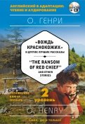 """The Ransom of Red Chief"" and Other Stories. 2-й уровень (+CD)"