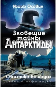 Зловещие тайны Антарктиды. Свастика во льдахТайны. Загадки. Паранормальные явления<br>В конце февраля 1947 года американская эскадра адмирала Бёрда, прибывшая с тайной миссией к берегам Антарктиды, была внезапно атакована неизвестным противником и, потеряв боевой корабль и более полусотни человек только убитыми, вынуждена свернуть операцию High Jump (Высокий прыжок) и спешно убираться восвояси. <br>Хотя все сведения об этом бое засекречены до сих пор, в печать просочились слухи о неопознанных летательных аппаратах, сбивавших самолеты янки как мух, и о секретной антарктической базе гитлеровцев, куда после падения Третьего рейха бежал фюрер и где нацисты якобы готовят военный реванш… <br>Насколько достоверны эти сведения? Кто на самом деле атаковал корабли Бёрда - недобитые фашисты? советские истребители? или легендарные НЛО? Зачем в Антарктиду ездил создатель чудо-оружия Рейха и американской астронавтики Вернер фон Браун - причем как раз в то время, когда Лунная программа США вступила в решающую фазу? И кому в действительности принадлежит шестой континент? <br>Нарушая заговор молчания, эта сенсационная книга разоблачает ложь официальной истории и разгадывает самую запретную тайну XX века.<br>