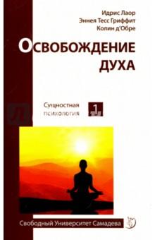 Освобождение духаЭзотерические знания<br>Эта книга открывает серию работ о сущностной психологии, по сути, являясь учебником, освещающим основные понятия функционирования человека, его природы и механизмов. Она включает и практические упражнения.<br>Сущностная психология объясняет, почему человеку так трудно эволюционировать - потому, что для этого необходимо его сознательное решение. В книге рассматриваются основные проблемы, с которыми сталкивается личность, принявшая такое решение, и предлагаются методы внутренней работы, способные привести к духовной реализации, освобождению и... обычному счастью! Ведь все мы знаем: если наше внутреннее состояние не сбалансировано, ничто извне не приносит радости.<br>Сущностная психология говорит нам, что нельзя допустить, чтобы счастье зависело от внешних обстоятельств. Опираясь научение Г.И. Гурджиева и Р. Штайнера, она открывает нам законы, управляющие духом и материей, рассказывает о важности правильного питания не только тела, но и глубинной духовной сущности. Сущностная психология ведет человека к обретению истинного смысла жизни, свободного от ограничений и обусловленностей.<br>