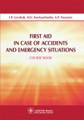 First Aid in Case of Accidents and Emergency Situations