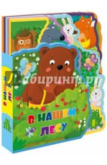 Мягкая книжка с пазлами В нашем лесуКниги-пазлы<br>Мягкая книжка с пазлами - увлекательная и полезная игра для малышей. Яркие иллюстрации, весёлые стихи и сюрпризы - всё для маленьких исследователей окружающего мира. Книжка с пазлами развивает мелкую моторику, память и наблюдательность.<br>Для детей до 3 лет.<br>