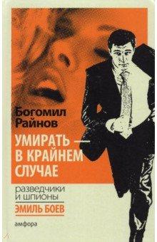 Умирать - в крайнем случаеКриминальный отечественный детектив<br>На этот раз Эмиль Боев внедряется в криминальный мир Лондона и занимается контрабандой наркотиков. Вскоре он замечает, что игра в гангстеров по какой-то причине интересна и сотрудникам ЦРУ...<br>