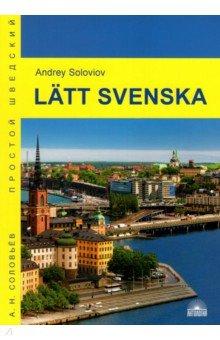 Latt svenska. Учебное пособиеДругие языки<br>Шведский язык кроме, собственно самой Швеции, распространён на территории Северной Европы, а в Финляндии даже является вторым государственным. Он близок немецкому, английскому и голландскому языкам. Поэтому, владея одним из них, гораздо легче освоить шведский.<br>Самое сложное в шведском языке - произношение, поскольку в нём существует тоническое (музыкальное) ударение. Музыкальные формы ударения иногда даже играют смыслоразличительную роль.<br>Тонкостям произношения и ударения в неповторимой шведской мелодике и посвящена эта книга.<br>