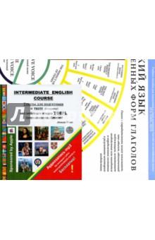 Intermediate English Course. Тексты для подготовки к тесту (экзамену). Средний уровень + плакатАнглийский язык<br>Intermediate English Course - это уровень знаний, необходимый для сдачи экзамена (теста) английского языка TOEFL - Test of English as a Foreign Language.<br>Прохождение теста TOEFL является необходимым условием при поступлении на работу и учебу в англоязычных странах.<br>Intermediate English Course поможет вам подготовиться к одному из самых сложных разделов экзамена, определяющего восприятие английской речи на слух - Listening Comprehension.<br>