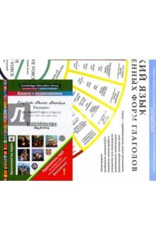 Рассказы на английском языке. Kaleidoscope + плакатХудожественная литература на англ. языке<br>Этот сборник предназначен для тех, кто намерен в совершенстве овладеть английским языком и набрать более чем достаточный словарный запас для успешной сдачи теста (экзамена) по английскому языку TOEFL -(Test of English as a Foreign Language), который необходим при поступлении па учебу и работу в англоязычных странах.<br>
