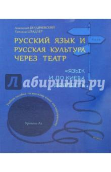 Русский язык и русская культура через театр. Язык и до Киева доведёт