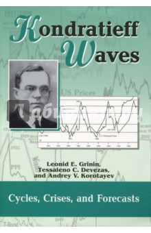 Kondratieff Waves. Cycles, Crises, and ForecastsКультура, искусство, наука на английском языке<br>Though the researchers of the theory of long and medium-term cycles are certainly worried about the economic situation, they understand that the cyclicity still remains an inevitable attribute of economic development. And Juglar s aphorism that crisis is a consequence of the preceded prosperity is still true. <br>In this third issue of the Yearbook  Kondratieff Waves  with the subtitle  Cycles, Crises, and Forecasts , we present a number of insight contributions on nature, regularities, and interconnections among cycles of different duration. Some economic cycles may result in a severe economic crisis. The current one shows once again the importance of the study of cyclical dynamics and its peculiarities.<br>Between the 1980s and 1990s the Keynesian receipts were replaced by neoliberal and monetarist ones which seemed to be miraculous as well. The depleted growth was marked with the largest global crisis of 2008 which also showed that within globalization when regulation in the international arena is impossible yet, there recur the signs of Juglar cycles of the 19th and first half of the 20th centuries with their uncontrollable upwards and sharp declines evolving into collapses and panic. This is supported by the fact that for eight years the world has been at the depressive phase. <br>This edition will be useful for economists, social scientists, as well as for a wide range of those interested in the problems of the past, present, and future of global economy and globalization.<br>