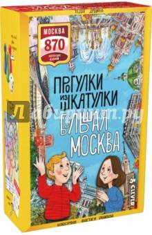 Большая Москва. Набор юного краеведаОбучающие игры<br>Игра 2 в 1! <br>Возраст 6+<br><br>3 фишки:<br>- Продолжение популярной игры Прогулки из шкатулки. Москва!<br>- 90 карточек с информацией об исторических объектах столицы<br>- Подарок для тех, кто хочет интересно провести время со своими детьми<br><br>Вы можете путешествовать по Москве, не выходя из дома! Изучайте историю Москвы, интересные факты о памятниках архитектуры, а карта подскажет, где что находится. Вы познакомитесь с архитектурными шедеврами столицы, известными московскими парками, храмами и монастырями, местами культуры и отдыха, усадьбами, музеями, памятниками и многим другим!<br>Прогулки из шкатулки - это удивительный проект, разработанный для тех, кто хочет разбудить в детях любопытство ко всему новому и любовь к Москве. <br><br>Что внутри коробки:<br>- 90 иллюстрированных карточек, разбитых на 9 округов <br>- Настольная игра<br>- 6 фишек и кубик <br>- Брошюра с правилами игры<br>Правила просты, как и в любой игре-ходилке, но у каждого будет свой уникальный маршрут! Путешествие будет долгим, потому что по пути вам придется выполнять разные задания и преодолевать препятствия. А еще на маршруте вас поджидают пробки. Ваша цель первым добраться до своего пункта назначения. <br>Приготовления к игре: <br>Количество игроков от 2 до 6. Время игры: от 10 до 20 минут. Все карточки разбираем на две разные колоды. Одну стопку кладем текстом вверх, а другую - текстом вниз. Затем нужно определить, кто по какому маршруту пойдет. Для этого нужно бросить кость. <br>Маршрут №1: от МГУ к Музею наивного искусства<br>Маршрут №2: от Крылатских холмов к Измайловскому кремлю<br>Маршрут №3: из Братцева в усадьбу Кузьминки<br>Маршрут №4: из Грачёвки в Царицыно<br>Маршрут №5: от Долгих прудов к легкому метро Бутовской линии<br>Маршрут №6: из Лосиного острова в Узкое. <br>Игра №1<br>Игроки по очереди бросают игральную кость и ставят свои фишки на тот маршрут, который им выпал. Выигрывает тот, кто первым доберется до пункта наз