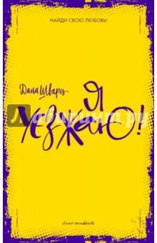 Я уезжаю!Современная зарубежная проза<br>3 фишки<br>- лучшая книга года о путешествиях<br>- увлекательный сюжет<br>- роман о любви из коллекции Trendbooks_лето<br><br>Что вдохновляет нас так же сильно, как любовь?<br>Конечно, путешествия!<br>Семнадцатилетней Норе Холмс сказочно повезло: ее дедушка, признанный художник, дарит ей чудесную летнюю поездку в Европу. Теперь Нора - участник программы Общества молодых художников, и едет знакомиться с шедеврами мировой живописи и совершенствовать свой талант. Но, собираясь в эту поездку мечты, Нора даже не подозревает, сколько сюрпризов ждет ее на пути, и как сильно изменится ее жизнь... Любовь, искусство, новые города и встречи - это лишь малая часть того, что ей предстоит.<br>***<br>Забавная и веселая история о том, как, потеряв карту, можно найти путь к себе и без нее!<br>ДженниферВайнер, автор№ 1 The New York Times<br><br>Про автора <br>Дана Швартц - писатель и журналист из Нью-Йорка. Она известна своими публикациями в New Yorker, the Guardian, the New York Observer, MTV News, а также откровенным блогом в Твиттере.Я уезжаю (Andweareoff) - ее дебютный роман, который выходит одновременно в России и за рубежом.<br>